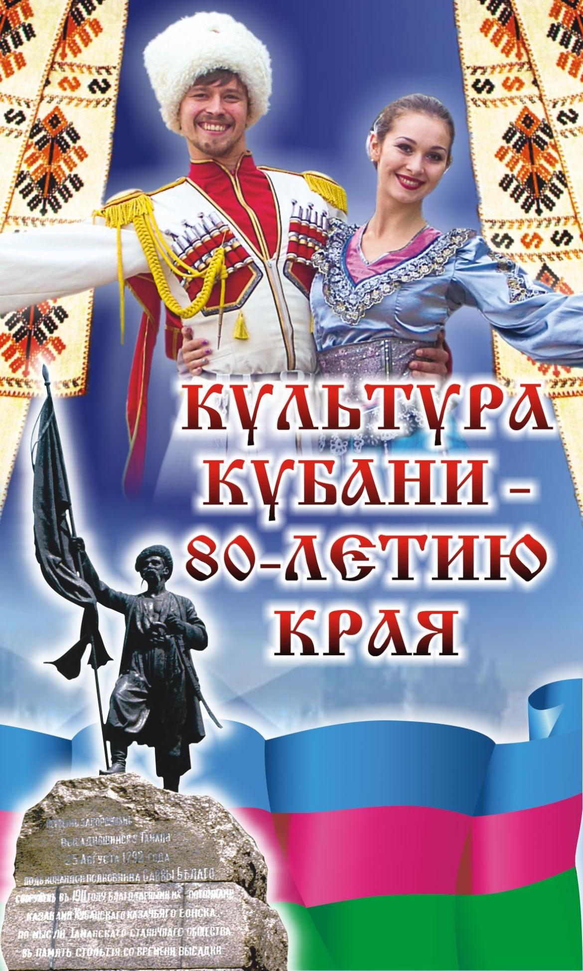 80 лет казакам