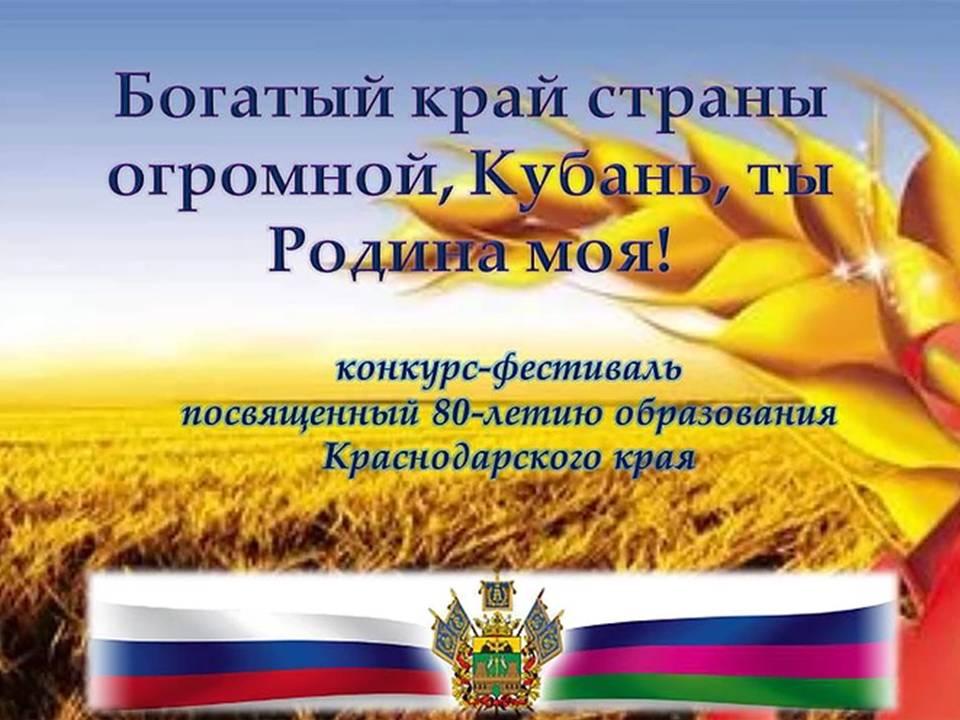 80 лет краснодарскому краю открытки 87