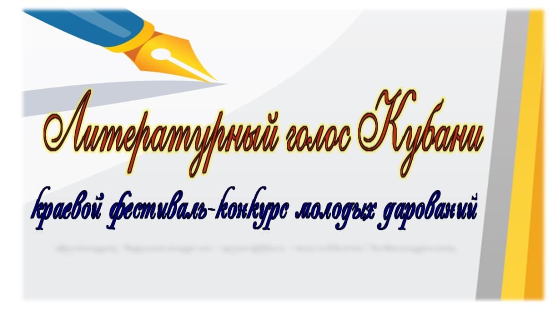 краевой фестиваль-конкурс