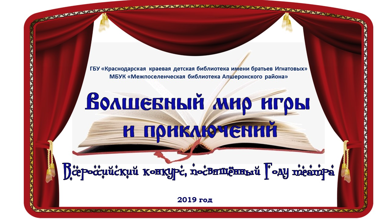 Всероссийский конкурс «Волшебный мир игры и приключений»