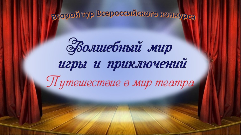 Второй тур Всероссийского конкурса Волшебный мир игры и приключений