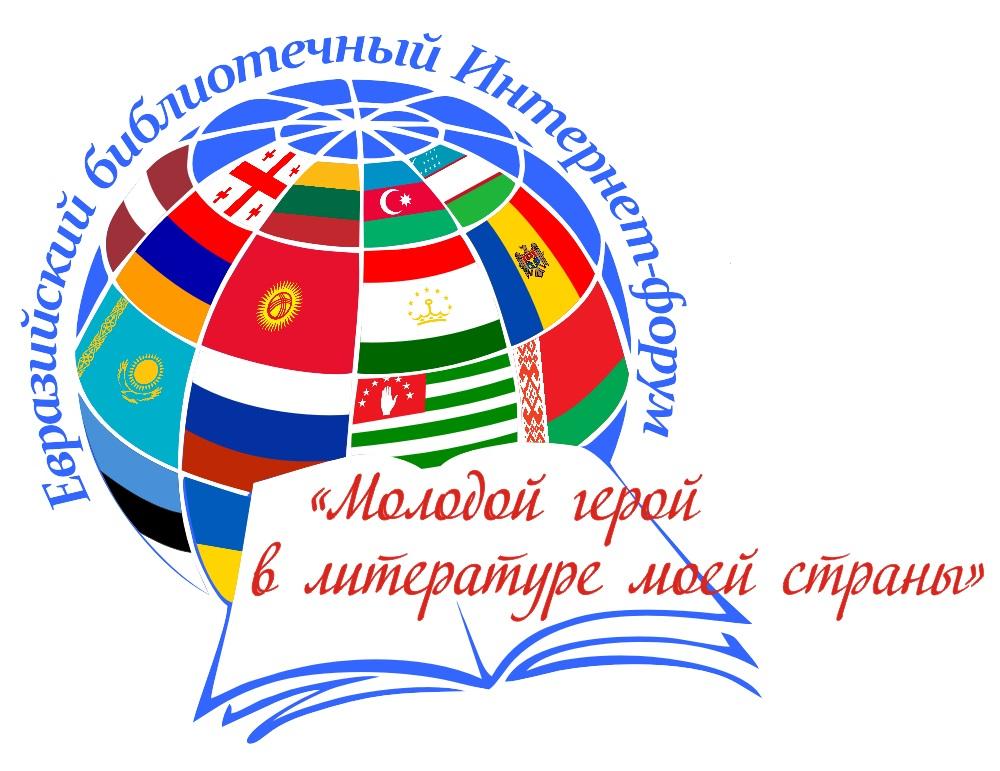 Интернет-форум эмблема