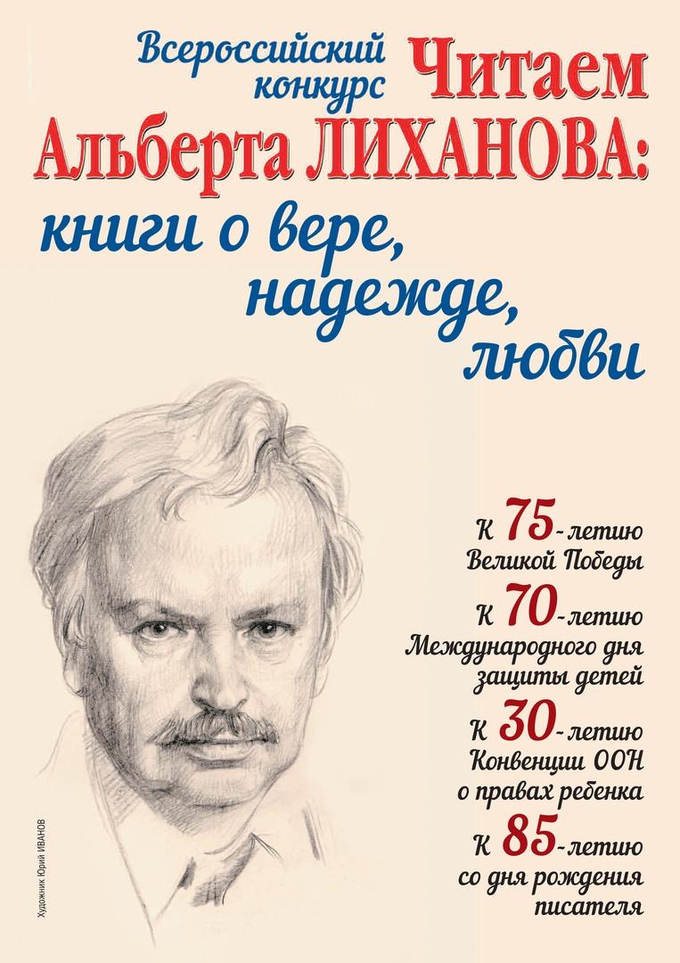 Лиханов картинка