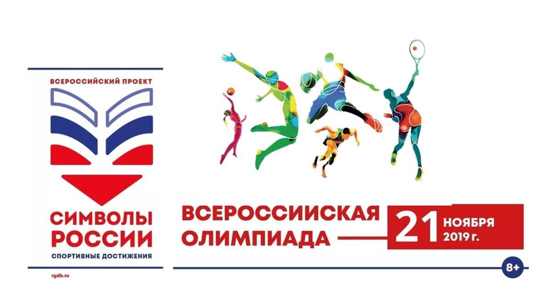 всероссийская олимпиада картинка на сайт