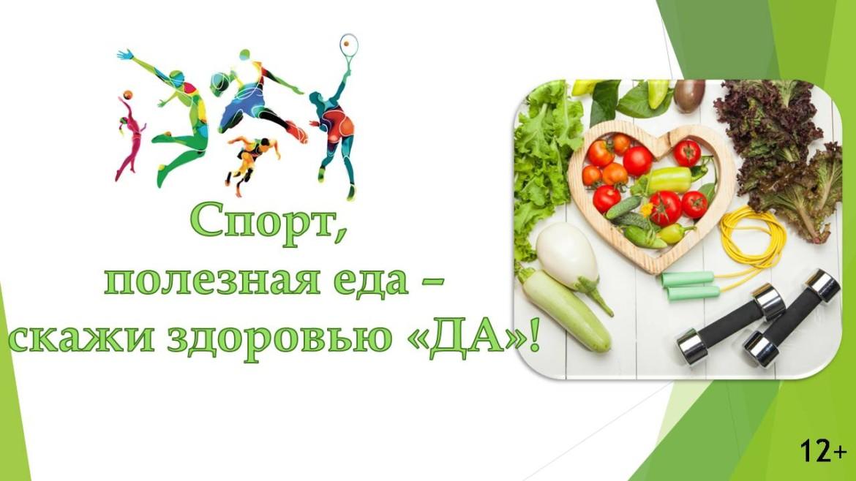 спорт-полезная-еда