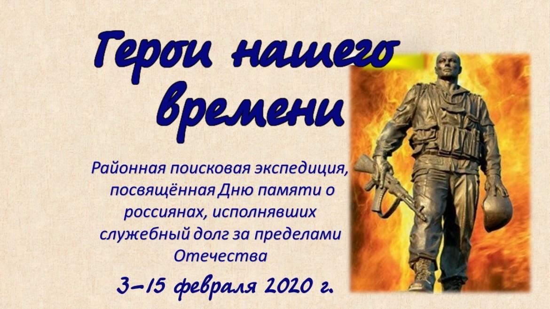 Герои нашего времени 20