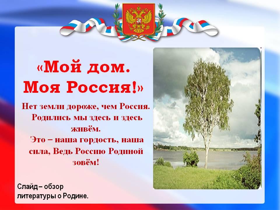 Мой дом. Моя Россия