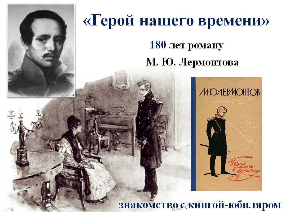 Михаила Юрьевича Лермонтова Герой нашего времени
