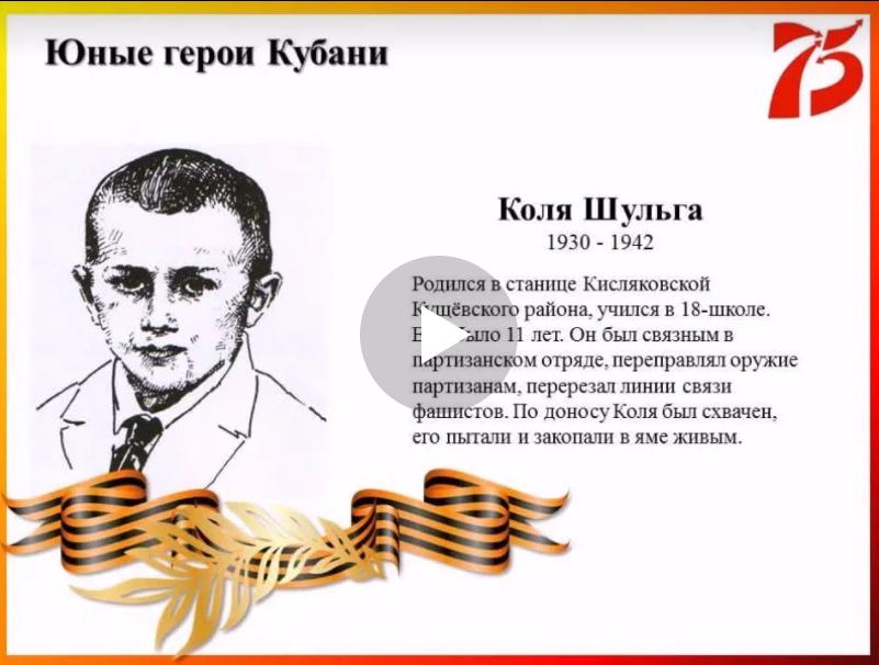дети-герои-кубани-Великой Отечественной войны