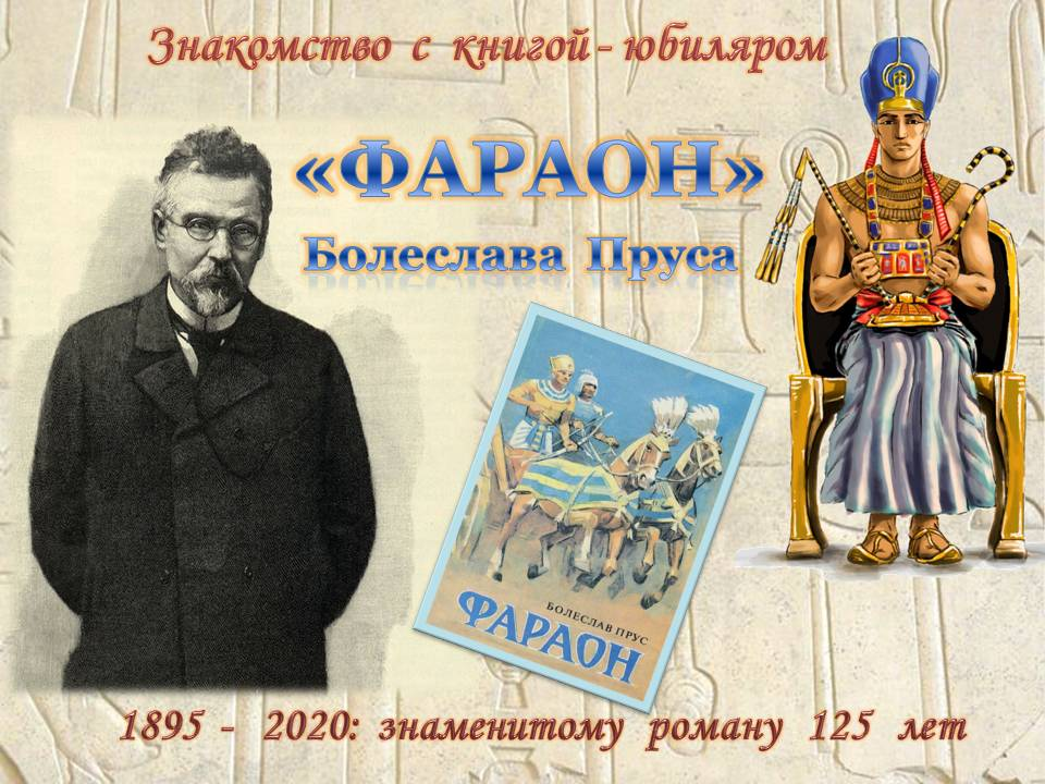 о книге болеслав прус фараон1