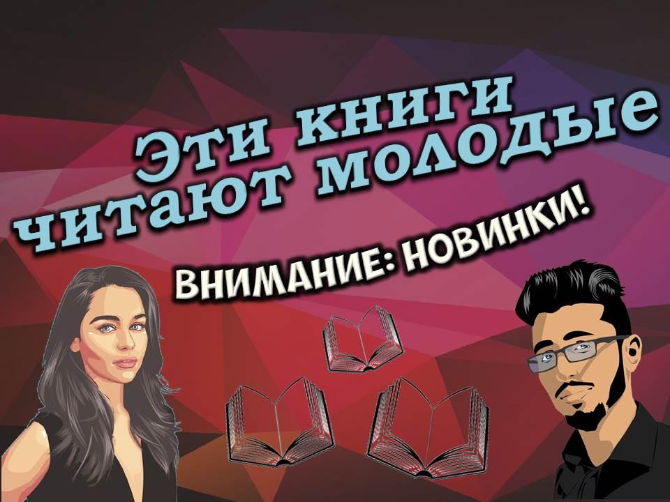 что-читает-молодежь1