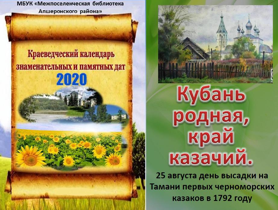25 августа день высадки на тамани черноморских казаков