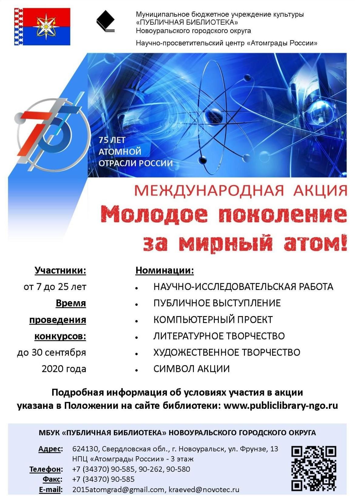 Реклама Мирный атом