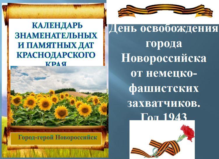 день освобождения города Новороссийска от немецко-фашистских захватчиков