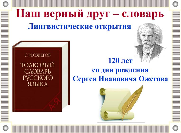 наш верный друг словарь