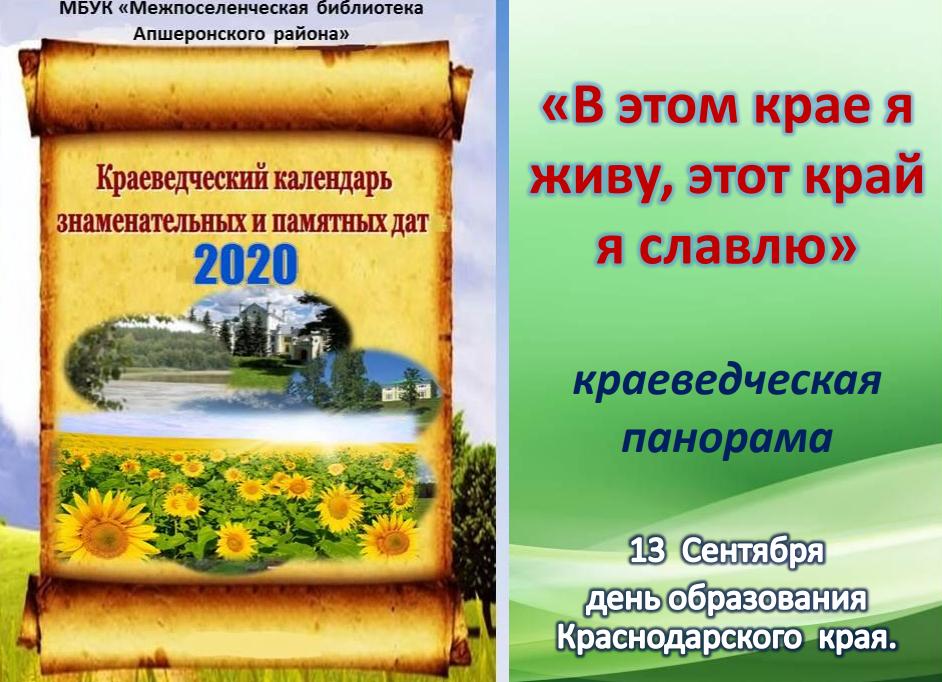 den-obrazovaniya-krasnodarskogo-kraya