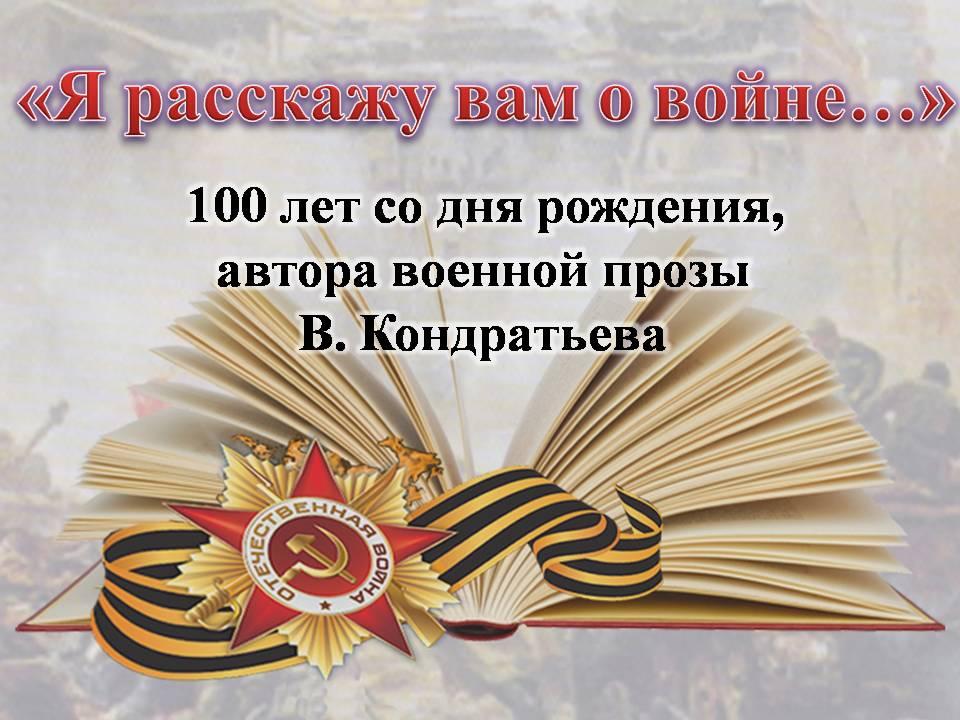 В. Кондратьев