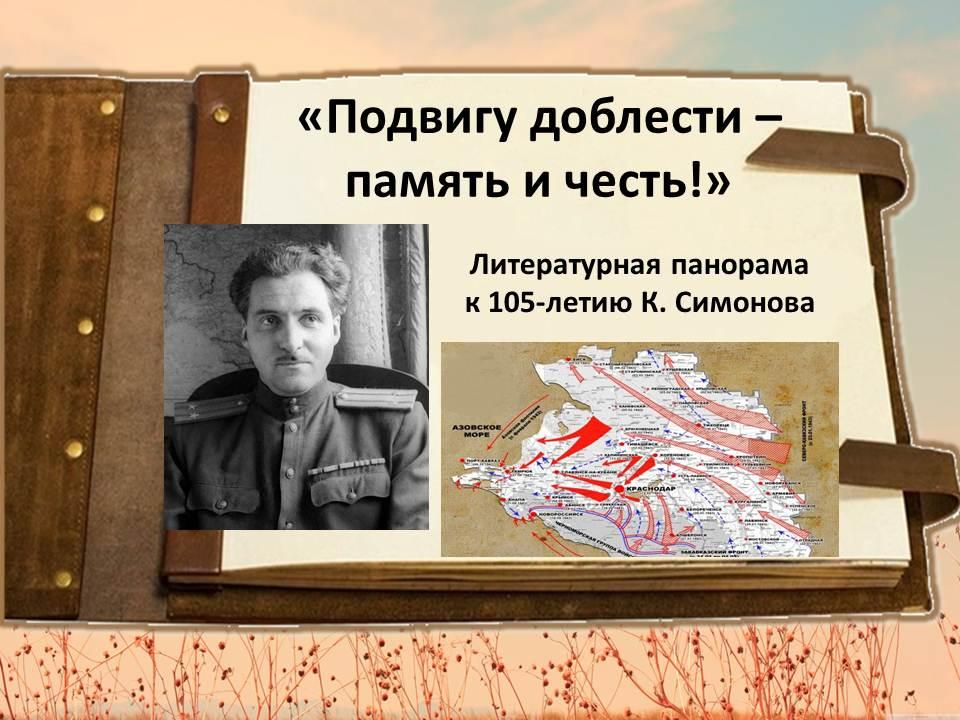 Симонов и Кубань -для сайта