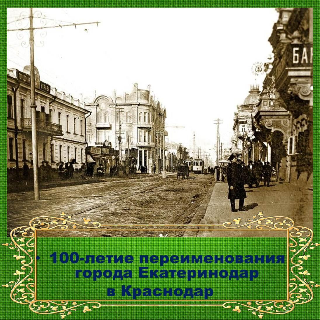 екатеринодар Краснодар