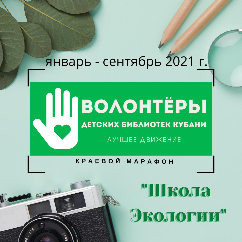 Обложка на сайт Школа Экологии