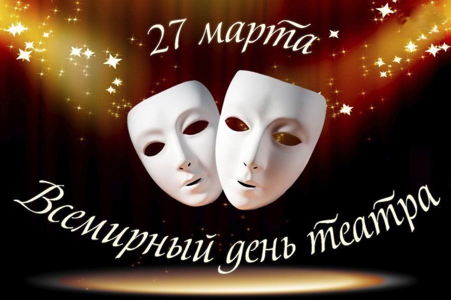 Международный-день-театра-012