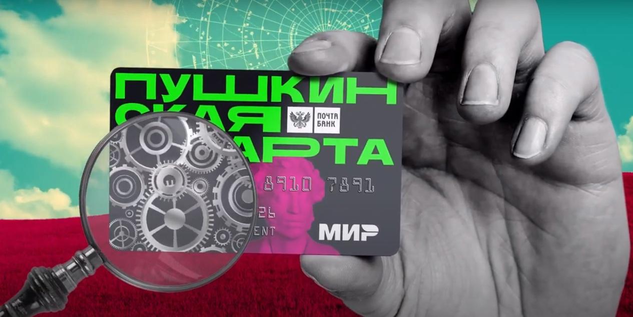 «Пушкинская карта» с деньгами от государства: где получить и как пользоваться